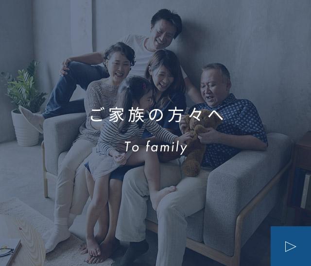 ご家族の方々へ